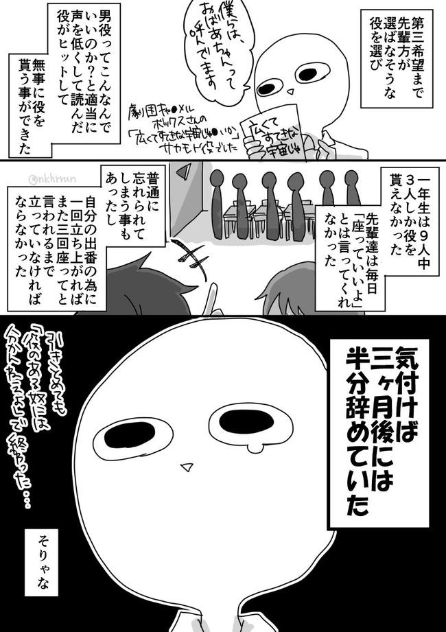 女子校 演劇部 部活 謎ルールに関連した画像-08