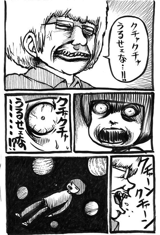 漫画家 押切蓮介 ラーメン屋 クチャラーに関連した画像-04