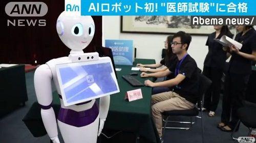 AIロボット医師試験に関連した画像-01