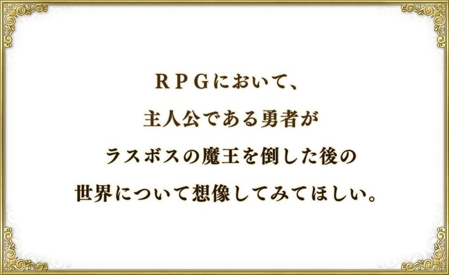 日本一ソフトウェア 勇者 魔王に関連した画像-03