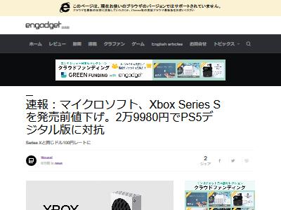 XboxSeriesS 値下げ 2万9980円に関連した画像-02