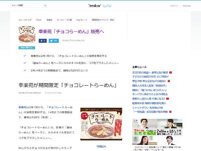 幸楽苑 ラーメン チョコレートらーめん 期間限定 販売開始に関連した画像-02