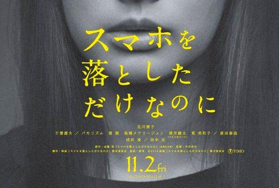 映画 スマホを落としただけなのに 映画 スマホ 北川景子に関連した画像-01