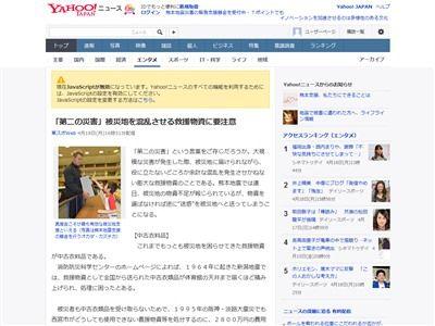 熊本地震 支援物資 迷惑に関連した画像-02