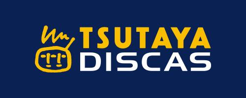 TSUTAYA DISCAS 見放題 不当広告 再発防止命令 消費者庁に関連した画像-01
