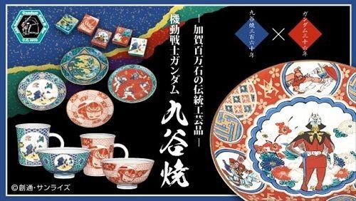 機動戦士ガンダム 九谷焼 伝統工芸 プレミアムバンダイ 箸置き 豆皿 茶碗 マグカップに関連した画像-01