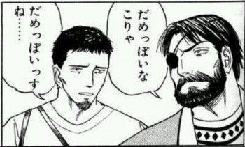 選挙 投票率 10代 20代 30代 漫画 アフロ田中 コラに関連した画像-01