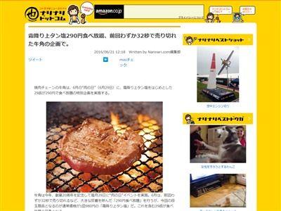 牛角 焼き肉 食べ放題 290円に関連した画像-02