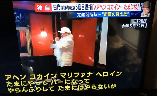 田代まさし 替え歌 アジアの純真 覚醒剤 逮捕に関連した画像-02