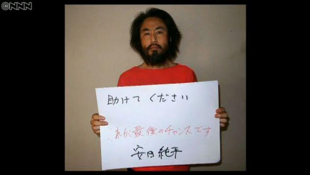 安田純平 シリア デモに関連した画像-01