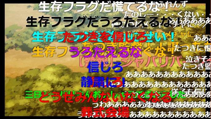 けものフレンズ 11話 鬱展開 絶望 ニコニコ動画に関連した画像-10