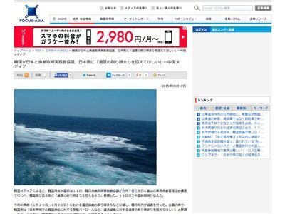 韓国 密漁 取り締まりに関連した画像-02