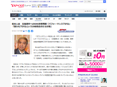ワイドナショー 松本人志 東京五輪 選手 SNS 誹謗中傷 言及に関連した画像-02