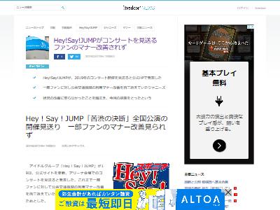 Hey!Say!JUMPアリーナ見送りファン民度に関連した画像-02