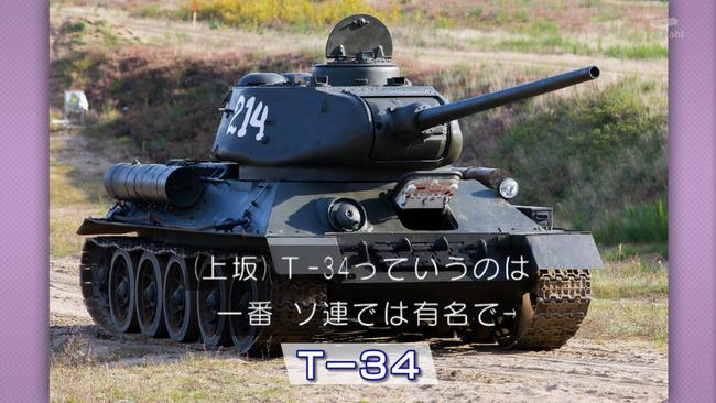上坂すみれ すみぺ ソ連 タモリ倶楽部 戦車 ガルパン フルシチョフ 指導者に関連した画像-26