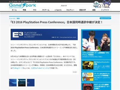 E3に関連した画像-02