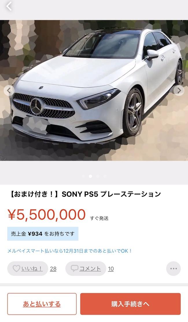 PS5 ベンツ おまけ セット販売 メルカリに関連した画像-03