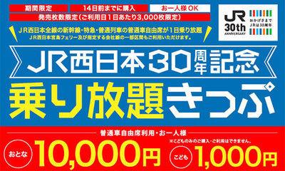JR西日本30周年記念乗り放題きっぷ 新幹線 乗り放題に関連した画像-01