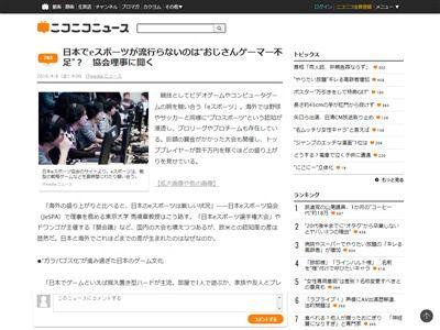eスポーツ プロゲーマー 海外 日本 ソーシャルゲーム 大会 賞金に関連した画像-02