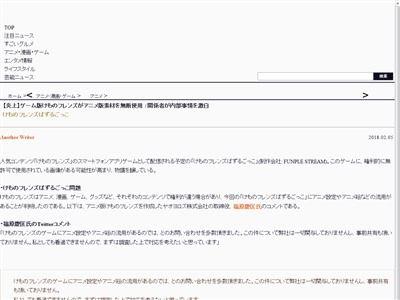 けものフレンズ 吉崎 暴露に関連した画像-04