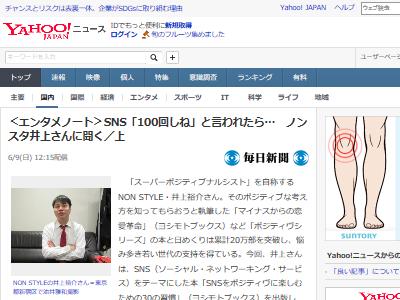ノンスタイル 井上裕介 SNS 炎上 に関連した画像-02