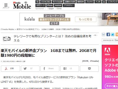 楽天 楽天モバイル 料金プラン 0円 無料に関連した画像-02