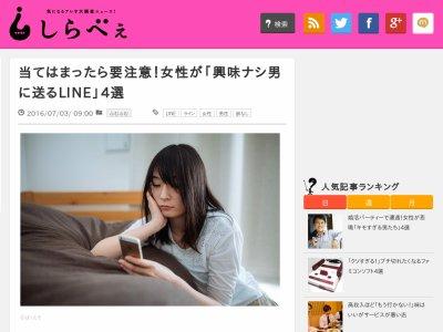LINE メール 恋愛 男性 女性に関連した画像-02