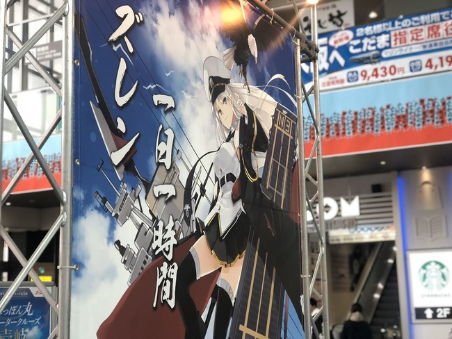 アズールレーン アズレン 香川県 高松市 広告 ゲーム規制条例に関連した画像-02