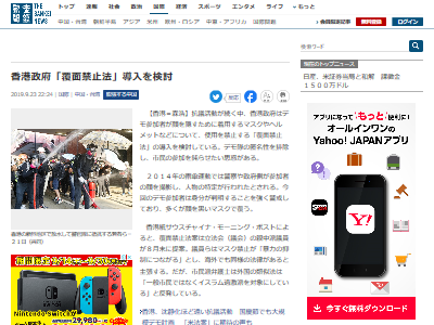 香港政府覆面禁止法に関連した画像-02