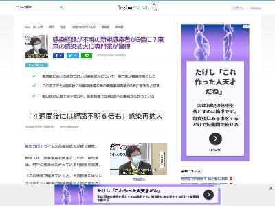 東京 新型コロナウイルス 経路不明 新規感染者 6倍に関連した画像-02