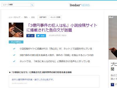 3憶円事件 犯人 小説 小説家になろうに関連した画像-02