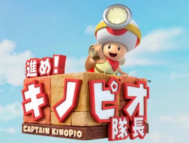 進め!キノピオ隊長に関連した画像-01