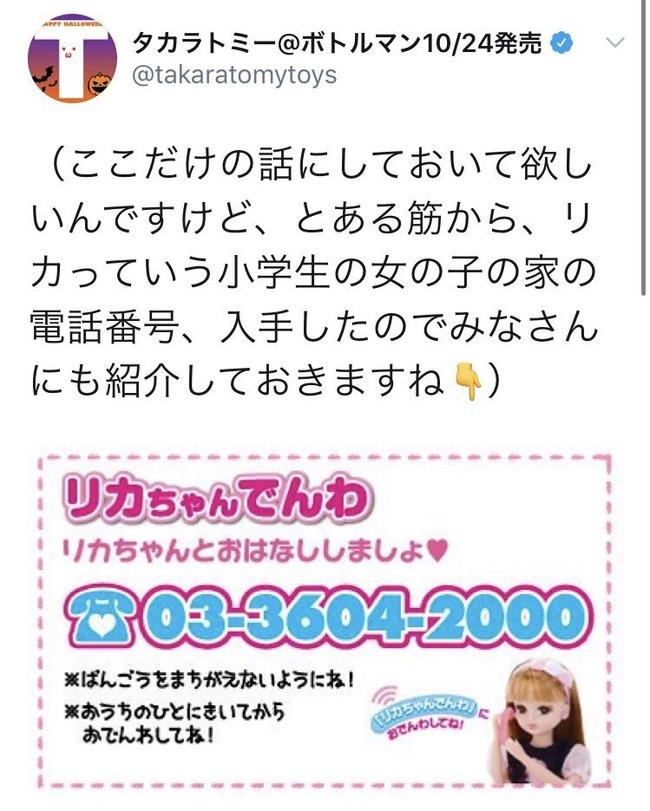 タカラトミー 炎上 リカちゃん人形 ツイッター ロリコン 個人情報 女児に関連した画像-05