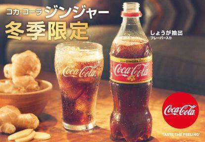 しょうが コカ・コーラ ジンジャーに関連した画像-01