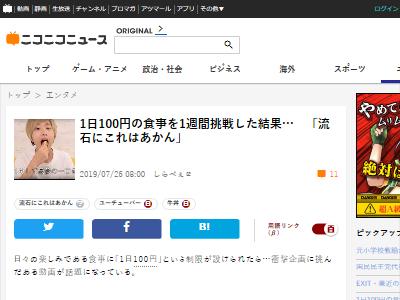 ユーチューバー Youtube 1日 100円 食事 1週間に関連した画像-02