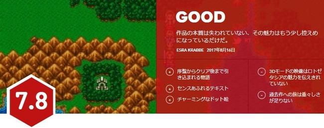 IGN レビュー ドラゴンクエスト11 ドラクエ PS4版 3DS版に関連した画像-04