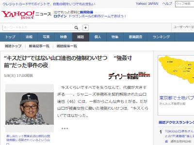 山口達也 TOKIO 強制わいせつ 顔 舐める 唾液に関連した画像-02