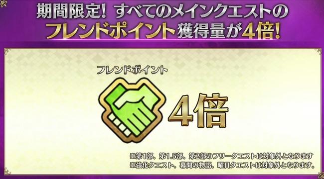 FGO Fate グランドオーダー 星4サーヴァント 配布に関連した画像-08