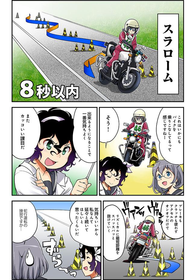 ばくおん ヤマハ コラボ漫画に関連した画像-10