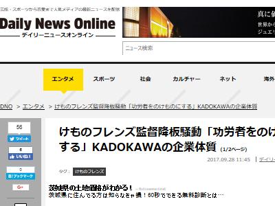 けものフレンズ 吉崎観音 たつき監督 カドカワに関連した画像-02