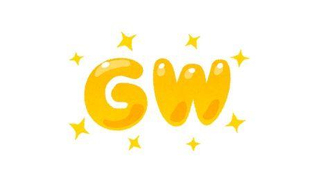 ゴールデンウィーク GW 仕事 ゲットワイルドに関連した画像-01