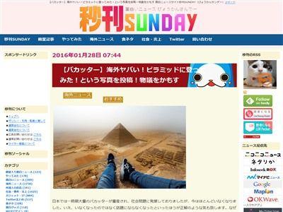 バカッター ピラミッド 海外に関連した画像-02