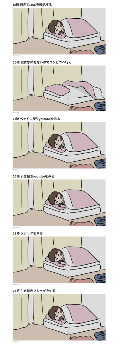 休日 ベッド 睡眠に関連した画像-04