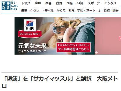 堺筋 サカイマッスル 大阪メトロ 自動翻訳 誤訳に関連した画像-02
