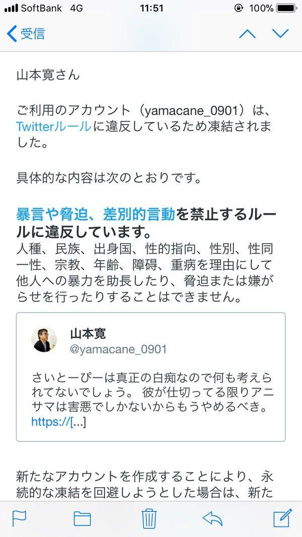 山本寛 ヤマカン ツイッター 凍結に関連した画像-04
