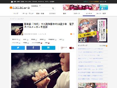 電子タバコ18歳提訴に関連した画像-02