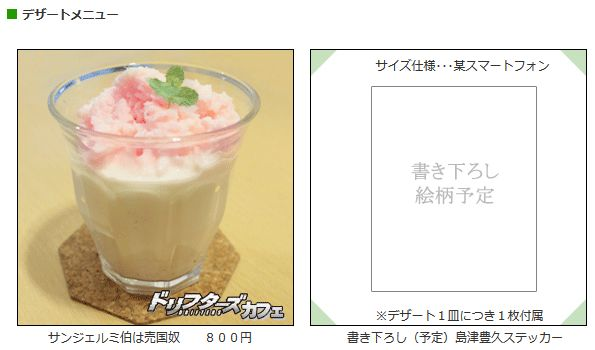 ドリフターズ 那須与一 コラボカフェ 少年画報社 ミアカフェ おかゆに関連した画像-04