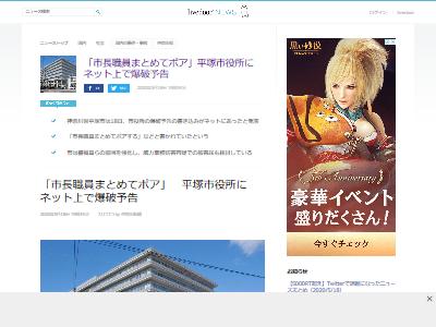 神奈川市役所爆破予告ポアに関連した画像-02