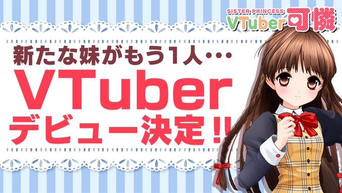シスタープリンセス シスプリ VTuberに関連した画像-01