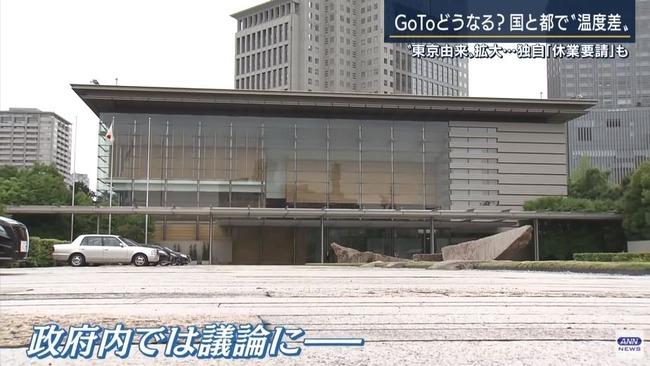 GoToキャンペーン 旅行 日本政府 今更やめられないという結論に関連した画像-02